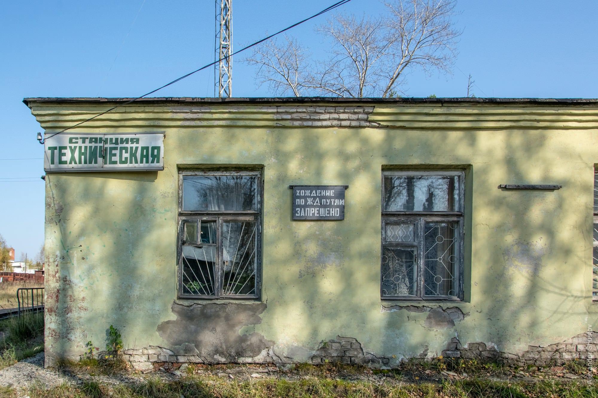Конечная станция в Каринторфе — «Техническая»