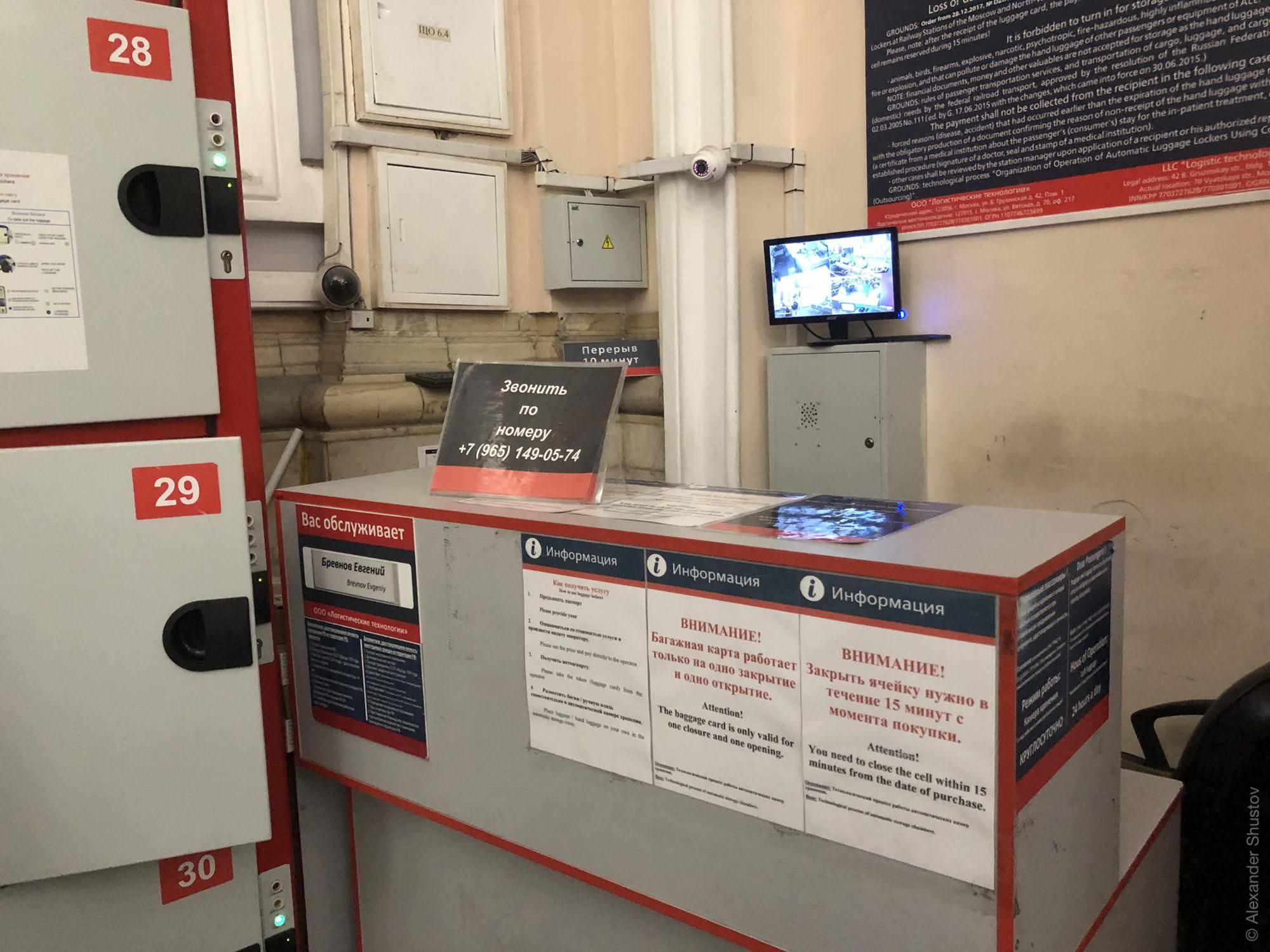 На фото: рукводитель отдела автоматизации камер хранения багажа Курского вокзала города Москвы Евгений Бревнов